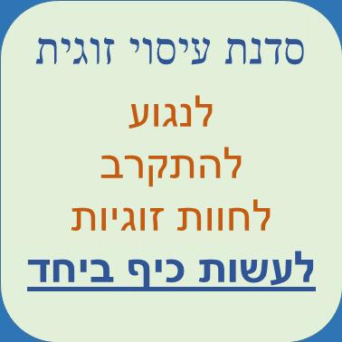 סדנת עיסוי זוגית בירושלים - 3 שעות של כיף וחיבור זוגי