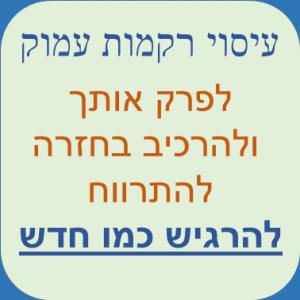 עיסוי רקמות עמוק בירושלים בקליניקה מקצועית.