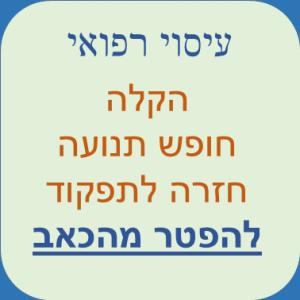 עיסוי רפואי בירושלים