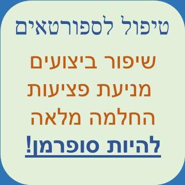 טיפול לספורטאים בירושלים - להוציא את האלוף שבך!