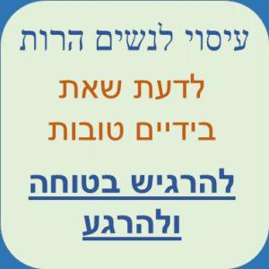 עיסוי לנשים בהריון בירושלים - לדעת שאת בידיים טובות