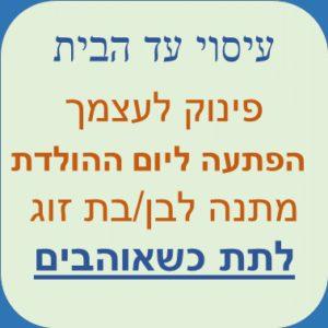 עיסוי עד הבית בירושלים - מסאג' מעולה בבית בירושלים