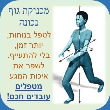 מכניקת גוף נכונה - מטפלים עובדים חכם!