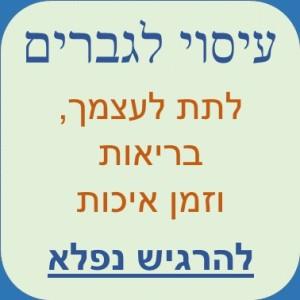 עיסוי לגברים בירושלים, מסאג' מותאם אישית כדי שתצא מרוצה