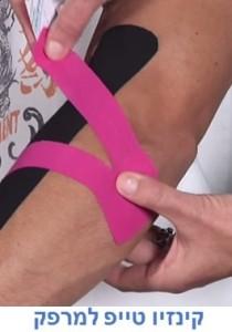 קינזיו טייפ למרפק - טיפול לכאב במרפק, שיפור בתנועה והקלה מיידית
