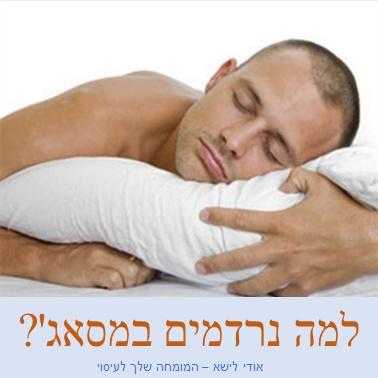 למה נרדמים במסאג' ?