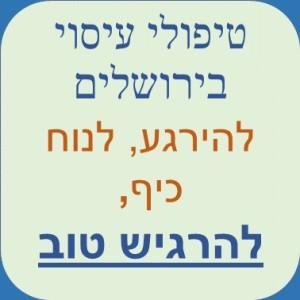 טיפולי עיסוי בירושלים, מסאג', מסאג'