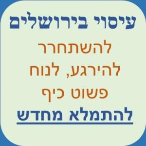 עיסוי בירושלים